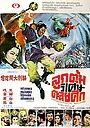 Фільм «Xue Gang da nao hua deng» (1970)