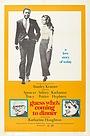 Фільм «Вгадай, хто прийде на обід» (1967)