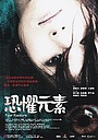 Фільм «Hung geoi yuen so» (2007)