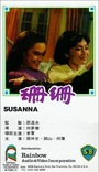 Фільм «Шаньшань» (1967)