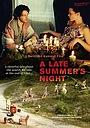 Фильм «Ночь на закате лета» (2011)