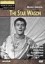 Фильм «Звездный фургон» (1966)