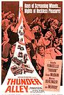 Фільм «Громовий провулок» (1967)