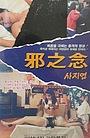 Фільм «Xie zhi nian» (1988)