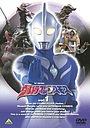 Сериал «Ultraman Cosmos» (2001 – 2002)