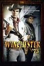 Фільм «Винчестер 73» (1967)