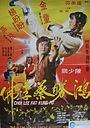 Фільм «Кунг-фу Чой Ли Фута» (1979)