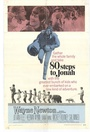Фільм «80 шагов к Ионе» (1969)