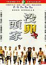 Фільм «Mei luan tou jia» (1989)
