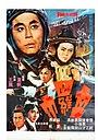 Фільм «Кровавый платок» (1969)