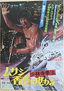 Фільм «Shorinji Kempo: Musashi Hong Kong ni arawaru» (1976)