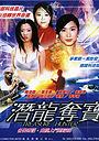 Фільм «Qian long duo bao» (2000)