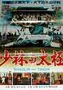 Фільм «Shao lin yu tai ji» (1983)