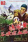 Фільм «Huang Fei Hong yu xie liu huang gu» (1969)