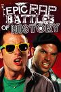 Сериал «Эпические рэп-баттлы истории» (2010 – ...)