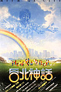 Фільм «Tai Bei shen hua» (1985)