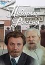 Фільм «Певучая Россия» (1986)