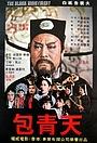 Фільм «Bao gong zhan fu ma» (1976)