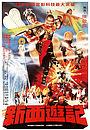 Фільм «Xin xi you ji» (1987)