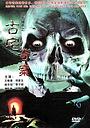 Фільм «Mu hou sha shou» (2003)