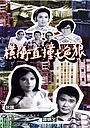 Фільм «Wang chung zik zong chat sik long» (1970)