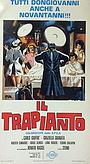 Фільм «Пересадка» (1970)