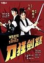 Фільм «Гнев меча» (1970)