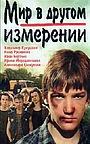 Фильм «Мир в другом измерении» (1990)
