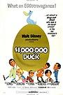 Фильм «Утка за миллион долларов» (1971)