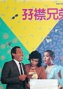 Фільм «Компания» (1984)