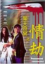 Фільм «Yim foo kei on: Ching gip» (1994)