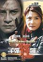 Фільм «Zi dan kuang biao» (2003)