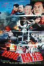 Фільм «Yi jiu jiu ba zhi chuang jiang» (1998)