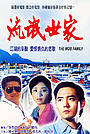 Фільм «Liu mang shi jia» (1989)