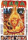 Фільм «Zhong Guo xie shu (Fu fa qi bing dou mo nu)» (1985)