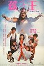 Фільм «Hai zi wang» (1988)