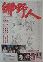Фільм «Xiang ye ren» (1980)