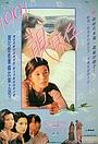 Фільм «Hua huo» (1992)