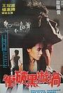 Фільм «Chong po hei xuan wo» (1982)