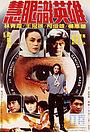 Фільм «Hui yan shi ying xiong» (1982)