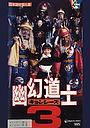 Фільм «Сын китайского вампира 3» (1988)