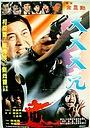 Фільм «Tian tian tian lan» (1984)