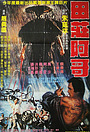 Фільм «Tian zhuang a ge» (1983)