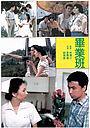 Фільм «Bi ye ban» (1982)