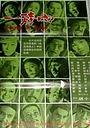 Фільм «Yi bang rou» (1976)