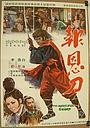 Фільм «Bao en dao» (1971)