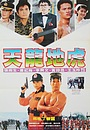 Фільм «Tian long di hu» (1989)