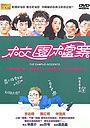 Фільм «Jiao yuan dang an» (1986)