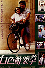 Фільм «Эдельвейс» (1987)
