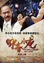 Фільм «Yong chun xiao long» (2013)